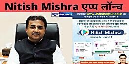 पूर्व मंत्री नीतीश मिश्रा ने लोगों से जुड़ने को लेकर की नई पहल, विकास कार्यों की पूरी जानकारी के लिए जारी किया Nitish Mishra एप्प
