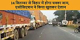 14 सितम्बर से बिहार में होगा चक्का जाम, एसोसिएशन ने किया खुलकर ऐलान