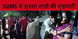पटना के IGIMS में सुरक्षा गार्डों की गुंडागर्दी,किडनी मरीज और माँ को सुरक्षा गार्डों ने लाठी से जमकर पीटा...हुआ बवाल