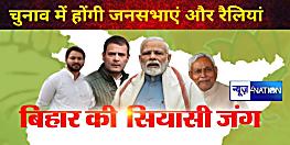 बिहार चुनाव में होंगी रैलियां और जनसभाएं, चुनाव आयोग ने सस्पेंस किया खत्म