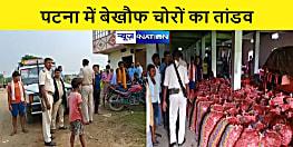 पटना में बेखौफ चोरों का तांडव, गोदाम का ताला तोड़ नगद रुपये के साथ लाखों रुपये के प्याज ले गए अपने साथ