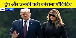 बड़ी खबर : अमेरिकी राष्ट्रपति और उनकी पत्नी कोरोना पॉजिटिव, ट्रंप ने खुद ट्वीट कर दी जानकारी