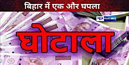 बिहार में हो गया एक और बड़ा घपला, खनन विभाग के अधिकारी डकार गए 9 करोड़