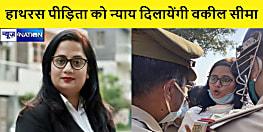 निर्भया को न्याय दिलाने वाली बिहार की यह बहू अब हाथरस पीड़िता को दिलायेंगी न्याय, लड़ेंगी मुफ्त में केस