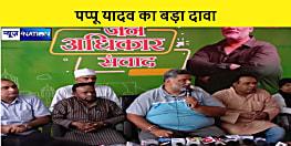 बिहार में कोई भी दल अकेले नहीं लड़ सकता चुनाव, कांग्रेस को जल्द लेना चाहिए कोई फैसला : पप्पू यादव