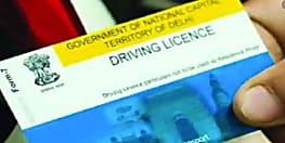 गाड़ी ड्राइव करते हैं तो यह खबर आपके लिए है खास, जान लीजिए ड्राइविंग लाइसेंस को लेकर नया नियम
