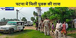 पटना में पोखर के पास से बरामद हुई अज्ञात युवक की लाश, इलाके में सनसनी