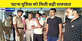 पटना पुलिस ने चार मोबाइल चोरों को दबोचा, चोरी के कई मोबाइल बरामद