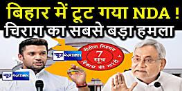 BIG BREAKING :  लोजपा का नीतीश कुमार पर बड़ा हमला, भ्रष्टाचार का पिटारा है आपका सात निश्चय