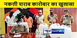 कुशीनगर में नकली शराब बनाने का उपकरण बरामद, पुलिस ने 4 को किया गिरफ्तार