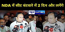 NDA में सीटों का बंटवारा अब तक क्यों नहीं हुआ? बिहार BJP के अध्यक्ष संजय जायसवाल ने बताई असली वजह,जानिए.....