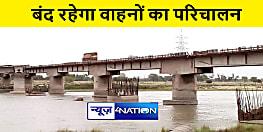 मोतिहारी : डुमरिया घाट पुल पर तीन दिनों तक बंद रहेगा वाहनों का परिचालन, जानिए वजह