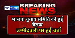 दुमका और बेरमो उपचुनाव को लेकर हुई भाजपा चुनाव समिति की बैठक, पढ़िए पूरी खबर