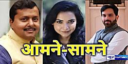 पटना के बांकीपुर विस पर त्रिकोणीय मुकाबला, पुष्पम प्रिया, नितिन नवीन और लव सिन्हा होंगे आमने-सामने