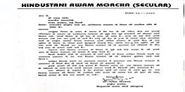 हम पार्टी ने पीएम मोदी को लिखा पत्र, रामविलास पासवान के निधन में साजिश को लेकर प्रधानमंत्री से की न्यायिक जांच की मांग
