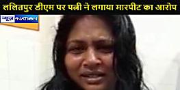 ललितपुर के डीएम पर पत्नी ने लगाया था मारपीट का आरोप, बाद में क्यों लिया यू टर्न ?