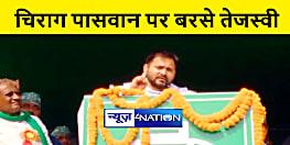 चिराग पासवान पर तेजस्वी यादव ने ली चुटकी, कहा चुनाव बाद फिर बीजेपी से मिल जायेंगे