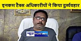 इनकम टैक्स अधिकारीयों ने मेरे परिवार के साथ किया दुर्व्यवहार, श्री विष्णु बिल्डकॉन के डायरेक्टर रवि चौरसिया ने लगाया आरोप