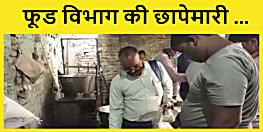 पटना में फूड विभाग की छापेमारी ...भारी मात्रा में नकली मिठाई का खेप बरामद ...