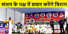 अब केवल इतिहास के पन्नों में ही रह जायेंगे मुख्यमंत्री नीतीश कुमार, बोले लोजपा प्रत्याशी संजय कुमार सिंह