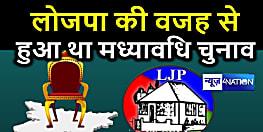 लोजपा ने 2005 में बिहार को पहुंचाया था जबरदस्त राजनीतिक चोट, सूबे को जबरन ढकेल दिया था मध्यावधि चुनाव में....
