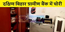नवादा में चोरों का तांडव, दक्षिण बिहार ग्रामीण में की लाखों की चोरी