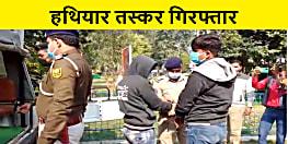 पूर्णिया पुलिस को मिली सफलता, हथियार के साथ दो तस्करों को किया गिरफ्तार