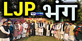 लोजपा प्रमुख चिराग पासवान का बड़ा फैसला, बिहार में LJP की सभी इकाई भंग