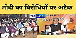 कांग्रेस और टुकडे-टुकडे गैंग दिल्ली में किसान आंदोलन को हाईजैक करने पर तुले- मोदी
