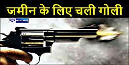 भूमि विवाद को लेकर दो गुटों के बीच गोलीबारी, एक की मौत
