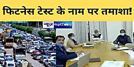 बिहार में गाड़ियों की फिटनेस टेस्ट में 'तकनीक' से तौबा, जांच के नाम पर 'मजाक'...अब CM नीतीश ने परिवहन विभाग को दिया ये आदेश