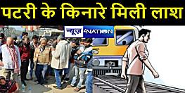 लखीसराय जिले के बड़हिया रेलवे स्टेशन के पास पटरी के किनारे 22 वर्षीय युवक शिवम कुमार का लाश बरामद