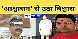 ये कैसा सुशासन? अपहृत कारोबारी भाईयों को खोजने में 'नौबतपुर' पुलिस हो गई फेल! 'आश्वासन' से परिजनों का उठा विश्वास