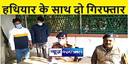 पटना पुलिस को मिली सफलता, देशी कट्टा के साथ दो को किया गिरफ्तार
