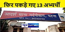 बिहार पुलिस दक्षता परीक्षा में फिर पकड़े गए 13 मुन्ना भाई, आंकड़ा पहुंचा 300 के पार