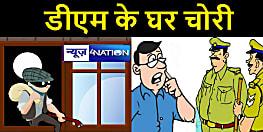 बेखौफ चोरों ने बिहार के DM साहब को भी नहीं छोड़ा, साफ कर दिया सारा सामान
