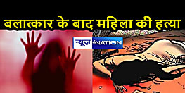पटना में महिला के साथ रेप के बाद हत्या, मंगलसूत्र और सिंदूर के साथ जिस्म पर हैं खरोचने के निशान..