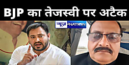 BJP का तेजस्वी पर बड़ा पॉलिटिकल अटैक,कहा- 'बेल' वाले नेता को 'सेल' वाला ही बजट दिखेगा...