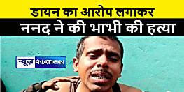 डायन का आरोप लगाकर ननद ने की भाभी की हत्या, जांच में जुटी पुलिस