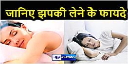 झपकी लेने के फायदे : दोपहर में झपकी लेने से दिमाग सक्रिय रहेगा, जानिए दिन में झपकी लेने के फायदे