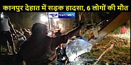 उत्तर प्रदेश के कानपुर देहात में बड़ा हादसा, ट्रॉली के नीचे दबने से 6 मजदूरों की दर्दनाक मौत
