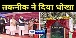 तकनीक ने दे दिया गच्चाः मुख्यमंत्री नीतीश कुमार 'रिमोट' का बटन दबाते रहे पर नहीं हटा पर्दा, फिर.....