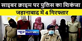 जहानाबाद में साइबर क्राइम से जुड़े 4 युवक गिरफ्तार, खाड़ी देशों से खाते में पैसे मंगाने का आरोप
