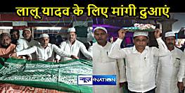 BIHAR NEWS: आरजेडी नेताओं ने मजार पर चादरपोशी कर सुप्रीमो लालू यादव के लिए मांगी दुआएं