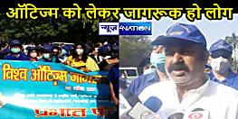 WORLD AUTISM DAY: पटना में जागरूकता रैली का आयोजन, समाज कल्याण मंत्री हुए शामिल
