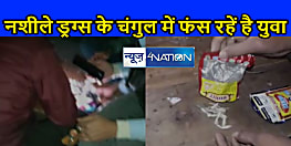 Bihar Crime News : शराबबंदी के बाद सूखे नशे यानी स्मैक, चरस व नशीले ड्रग्स के चंगुल में फंस रहें है युवा