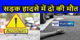 भीषण सड़क हादसा, दो युवकों की मौके पर मौत, परिजनों का रो-रोकर बुरा हाल