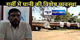 BIHAR NEWS: गर्मी में पानी की नहीं होगी किल्लत, पटना नगर निगम ने कर ली पूरी तैयारी