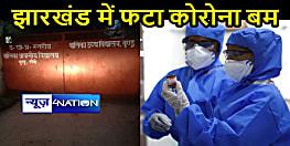 JHARKHAND NEWS: रांची बना कोरोना का नया हॉटस्पॉट, एक साथ 25 छात्राएं हुईं संक्रमित