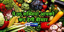 ये हैं पांच आम सब्जियां जिसके सेवन से आप पड़ सकते है बीमार ,कई सारे हैं साइड-इफेक्टस